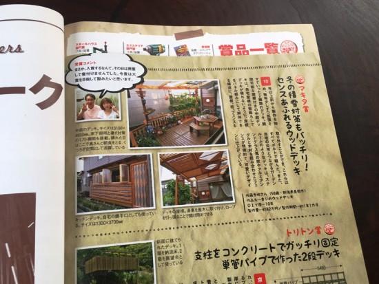 とっこやさんのお客様がドゥーパ!DIY大賞「マキタ賞」を受賞!