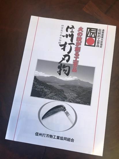 信州打刃物パンフレット20151010