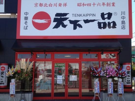 天下一品川中島店オープン!