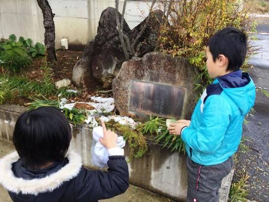 多羅尾事務所大平オフィス一茶の句碑の掃除20151128-3