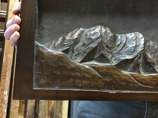 朴(ホオ)一枚板彫刻~爺ヶ岳 鹿島槍ヶ岳~3