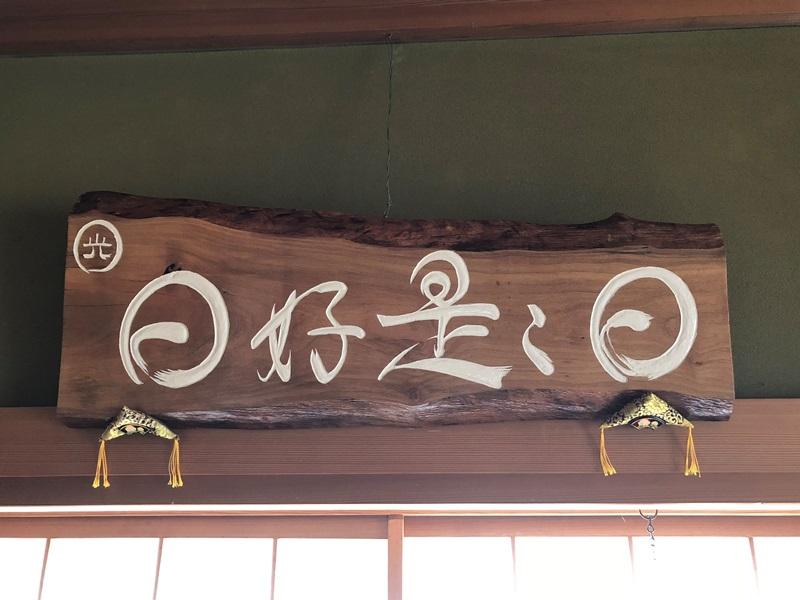 山桜一枚板彫刻作品「日日是好日(にちにちこれこうじつ)」20180226