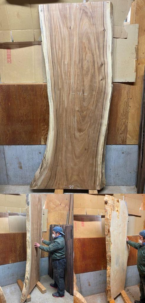 モンキーポッド・栃・欅・山桜大型一枚板掲載開始!20200123