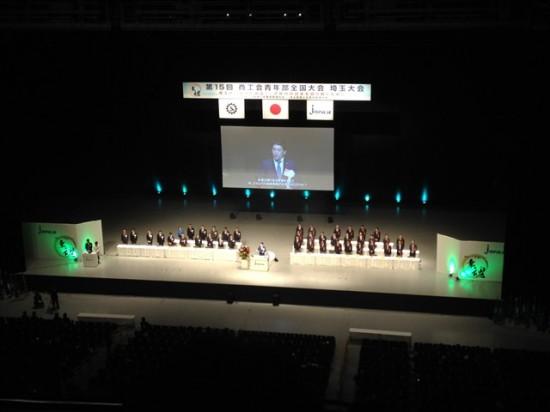 第15回商工会青年部全国大会20140204-3