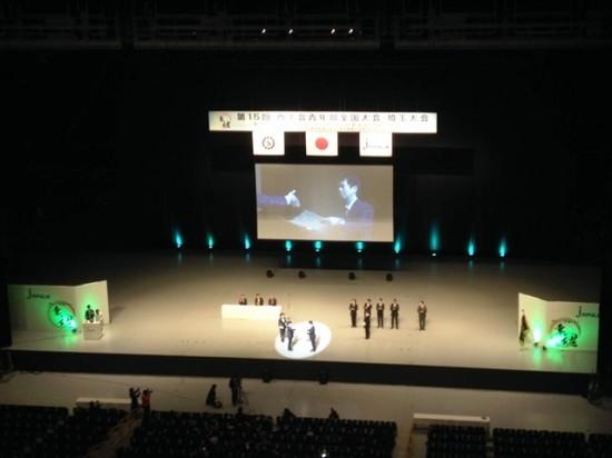 第15回商工会青年部全国大会20140204-4