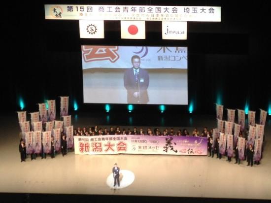 第15回商工会青年部全国大会20140204-5