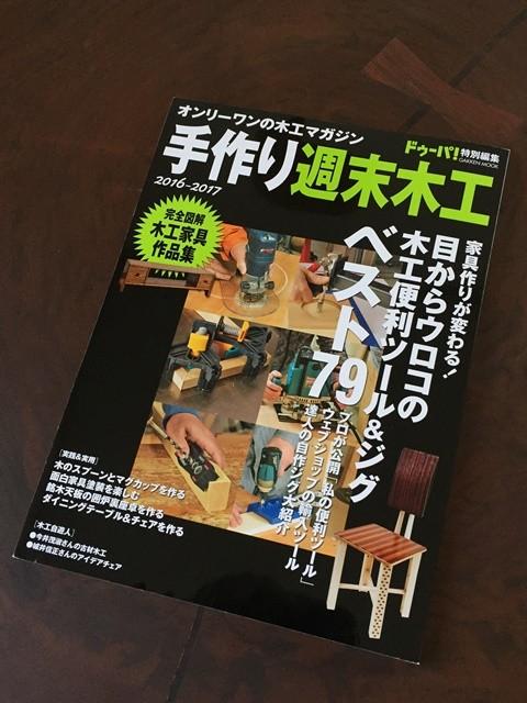 ドゥーパ!手作り週末木工2016-2017発売!20160408