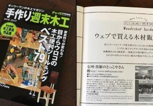 学研ドゥーパ!「手作り週末木工2016~2017」