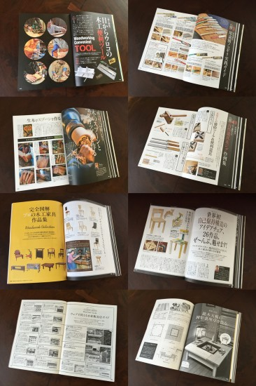 ドゥーパ!手作り週末木工2016-2017発売!20160408-2