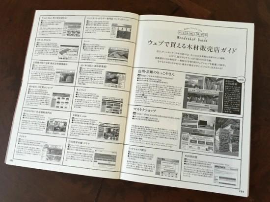 ドゥーパ!手作り週末木工2016-2017発売!~ウェブで買える木材販売店ガイド~20160408-2