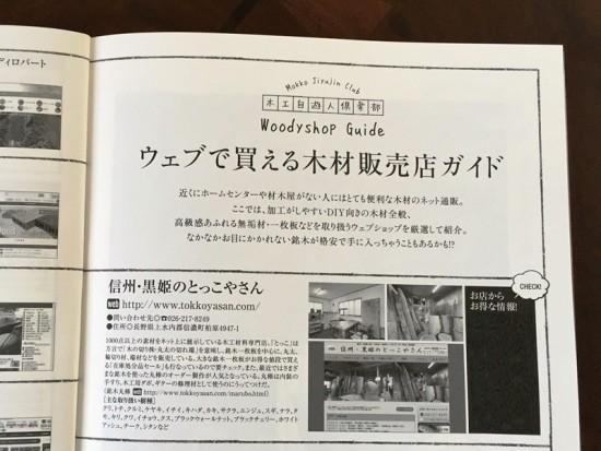 ドゥーパ!手作り週末木工2016-2017発売!~ウェブで買える木材販売店ガイド~20160408