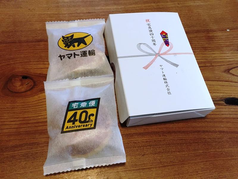 ヤマト運輸「宅急便40周年記念」20160514