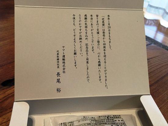 ヤマト運輸宅急便40周年記念品20160514-2