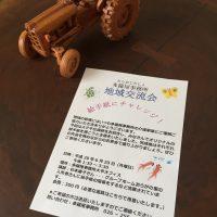 多羅尾事務所地域交流会~絵手紙にチャレンジ!6月20日(月)開催!~