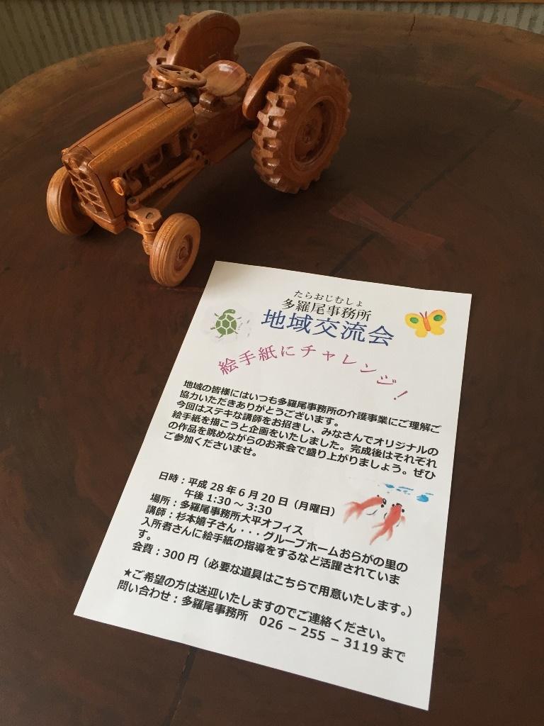 多羅尾事務所地域交流会~絵手紙にチャレンジ!~20160604