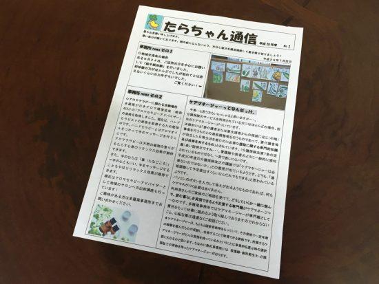 たらちゃん通信No.2 20160717-2