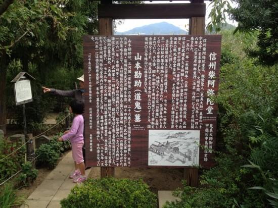 山本勘助の墓へ20140915-2