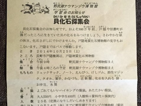 「貝化石採集会」に参加20141025-1
