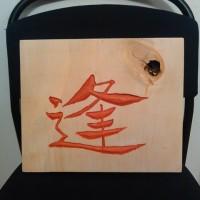 お客様の作品 刻字「逢」~銀杏一枚板~
