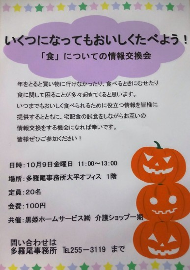 多羅尾事務所介護者交流会~「食」についての情報交換会20150915~2