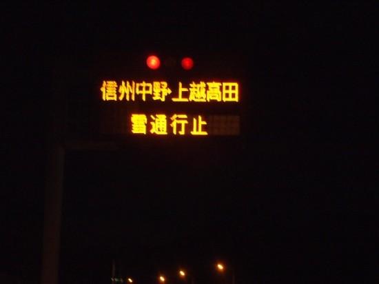 岐阜銘木市場通行止め