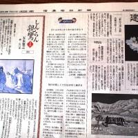 感謝の気持ち、届いて欲しい。。。~信濃毎日新聞「建設標」に息子の投稿が掲載されました20140122~