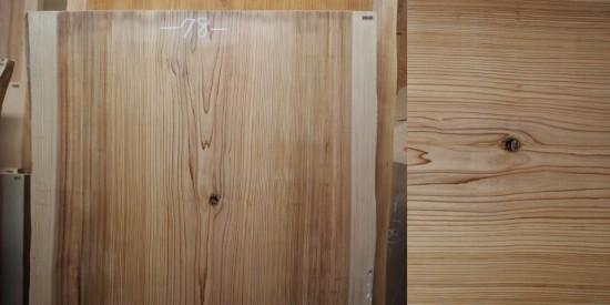 杉一枚板テーブル抜け節修復前