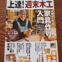 学研ドゥーパ!「上達!週末木工」にてとっこやさんが紹介されました20140308