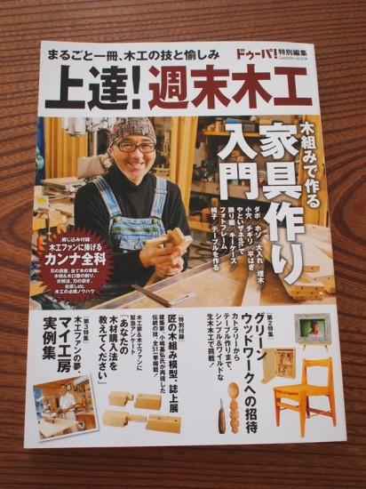 ドゥーパ!「上達!週末木工」表紙
