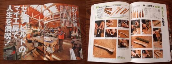 アマチュア木工家の工房紹介・無垢木工作品の作り方