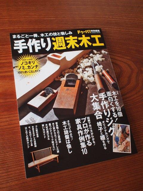 ドゥーパ!手作り週末木工に掲載!1