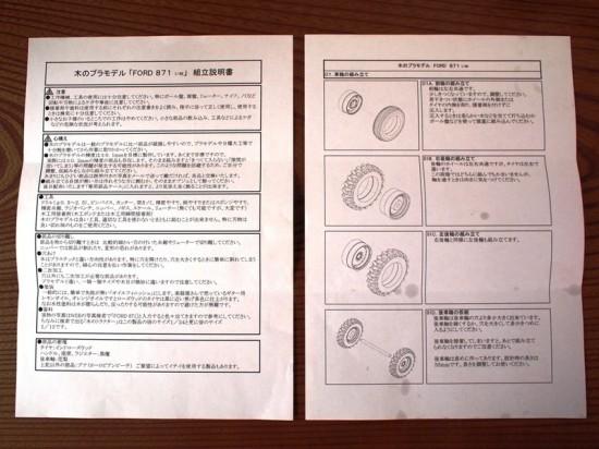 FORD871_7/48モデル-3