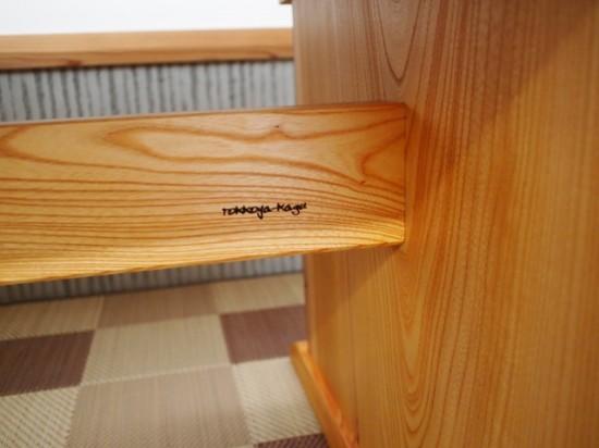 総欅造り一枚板ダイニングテーブル10