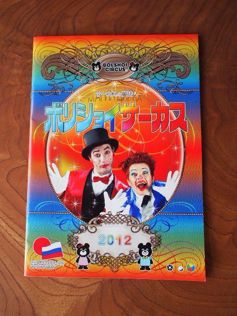 ボリショイサーカス長野公演に行って来ました