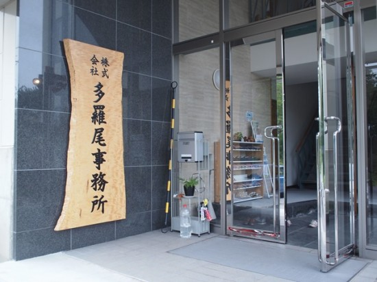 多羅尾事務所大平オフィス玄関