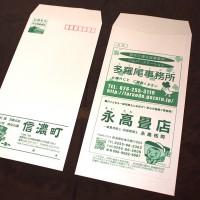 信濃町役場で使用される封筒に広告を掲載20140806