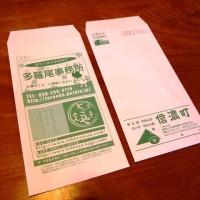 信濃町役場で使用される封筒に広告を掲載しました