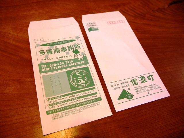 信濃町役場封筒に広告を掲載しました