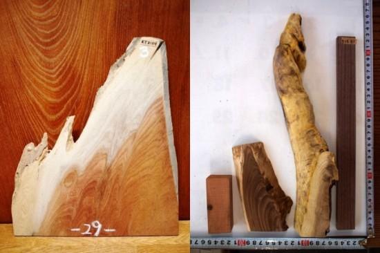 欅極上杢薄板と銘木端材詰め合わせセット