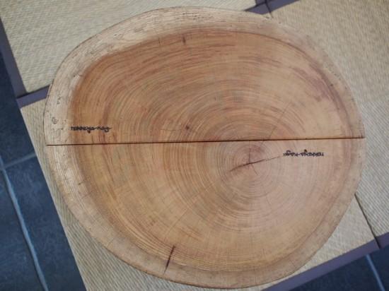 欅丸太半割脚3
