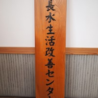 長水集落公会堂の欅一枚板看板を寄付しました