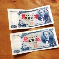 お釣りで懐かしの500円札をもらいました(*^^*)