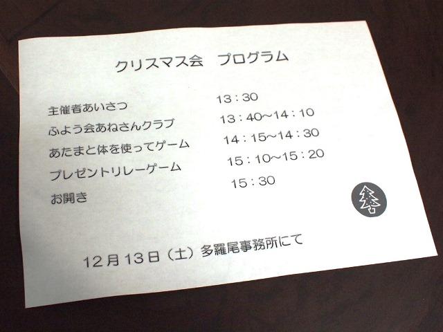 多羅尾事務所クリスマス会の開催しました20141213-1