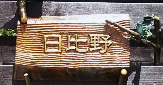 真樺(マカバ)一枚板表札20170507-2
