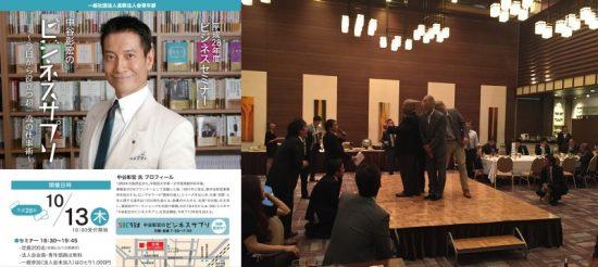 長野法人会青年部懇親会の様子20161013