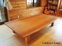欅広幅一枚板座卓