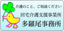 長野県指定独立型居宅介護支援事業所・多羅尾事務所