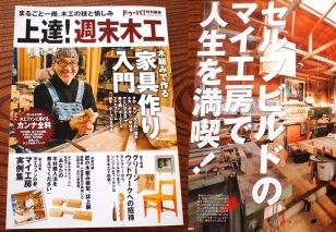 学研ドゥーパ!「上達!週末木工」2014年3月