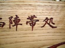 $銘木一枚板工房信州・黒姫のとっこやさんのブログ