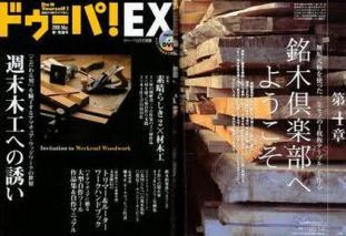 ドゥーパEX創刊号2006年3月号
